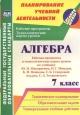Алгебра 7 кл. Рабочая программа и технологические карты уроков по учебнику Макарычева, Миндюк